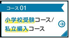 コース 01 小学校受験 コース /私立編入コース