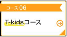 コース 06 T-kidsコース