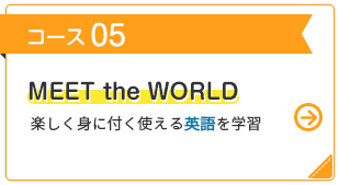 コース 05 MEET the WORLD