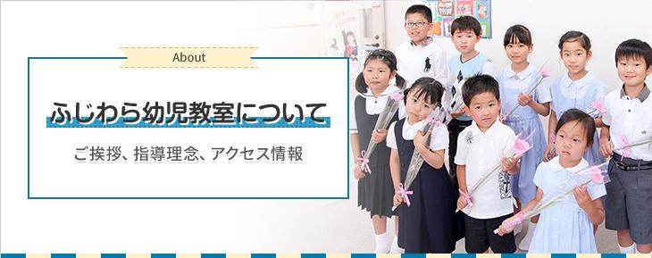 ふじわら幼児教室について