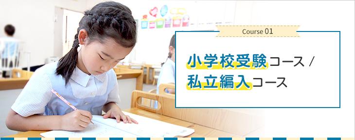 小学校受験コース/私立編入コース