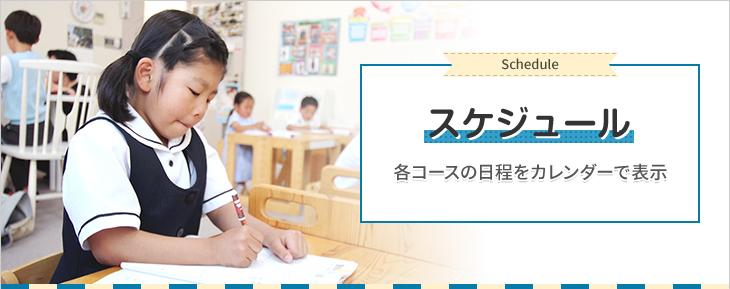 教室スケジュール