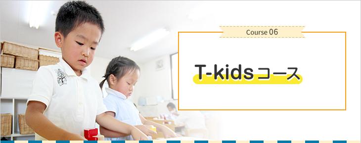 T-kidsコース